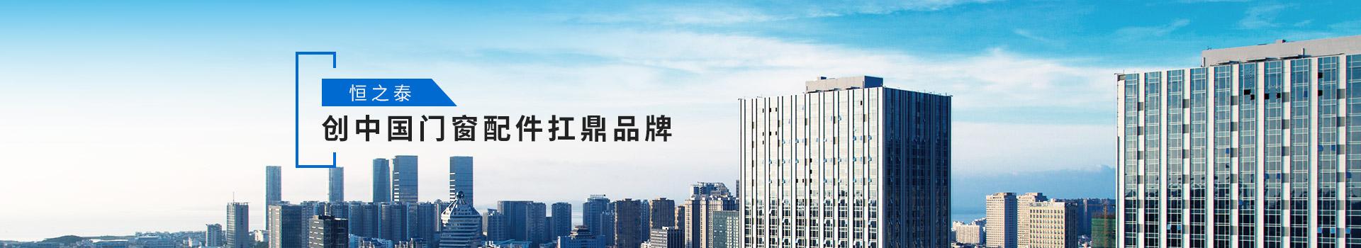 恒之泰——创中国门窗配件扛鼎品牌